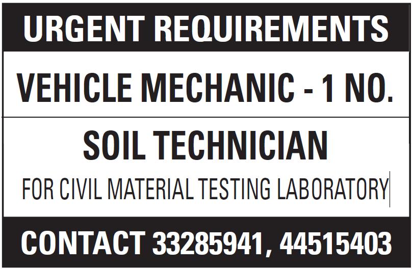 urgent requirements