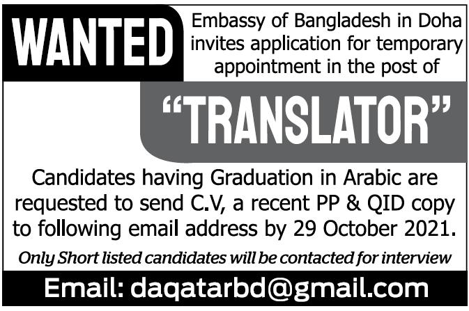 embtranslator required in qatar embassy
